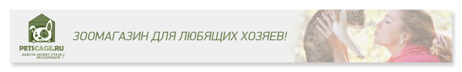 Интернет-магазин товаров для животных PetsCage.ru