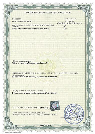 Сертификат на ультразвуковой отпугиватель собак Dazzer 2
