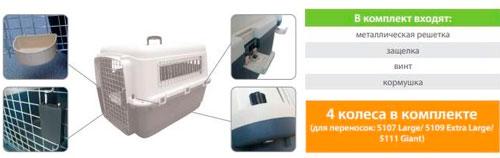 Описание пластикового контейнера Триол 5103