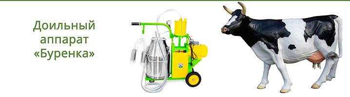 Доильные аппараты «Буренка» для фермерских хозяйств