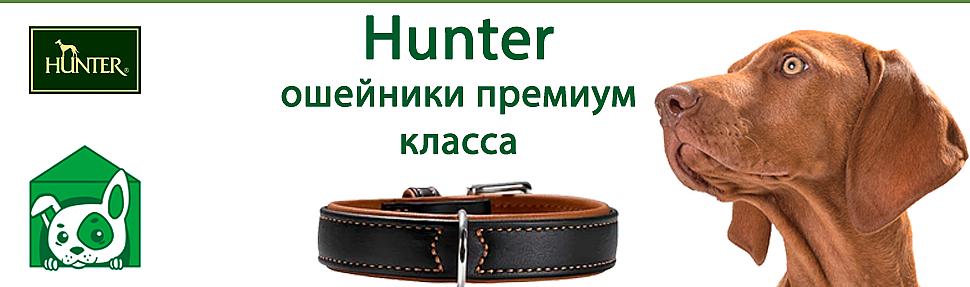 В продаже появились товары бренда Hunter (Германия)