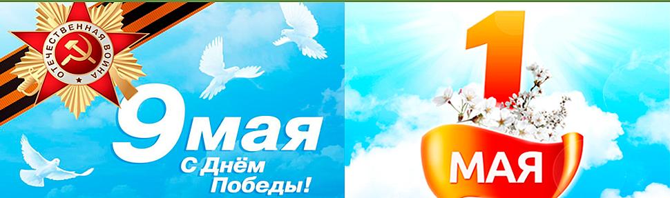 График работы интернет-магазина PetsCage.ru в майские праздники.