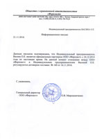 Письмо о сотрудничестве с Ферпласт.