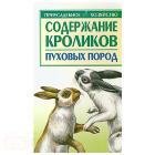 """Книга """"Содержание кроликов пуховых пород"""""""