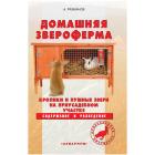 """Книга """"Домашняя звероферма. Кролики и пушные звери на приусадебном участке. Содержание и разведение"""""""