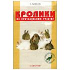 "Книга ""Кролики на приусадебном участке"""