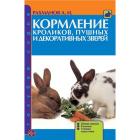 """Книга """"Кормление кроликов, пушных и декоративных зверей. Обзор кормов. Рационы. Техника кормления"""""""