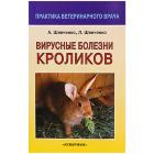 """Книга """"Вирусные болезни кроликов"""""""