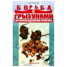 """Книга """"Борьба с грызунами на приусадебном участке"""""""
