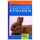 """Книга """"Карликовые декоративные кролики"""""""