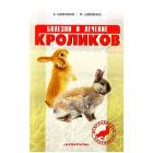 """Книга """"Болезни и лечение кроликов"""""""