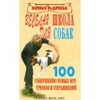 """Книга """"Весёлая школа для собак. 100 совершенно новых игр, трюков и упражнений для владельцев собак"""""""