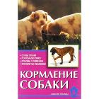 "Книга ""Кормление собаки"""