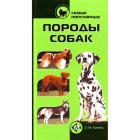 """Книга """"Самые популярные породы собак"""" (зелёная обложка)"""