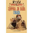 "Книга ""Здорова ли ваша собака"""