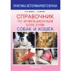 """Книга """"Справочник по инфекционным болезням собак и кошек"""""""