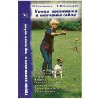 """Книга """"Уроки воспитания и научения собак"""""""
