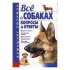 """Книга """"Всё о собаках. Вопросы и ответы"""""""