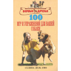 """Книга """"100 игр и упражнений для вашей собаки"""""""