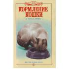 "Книга ""Кормление кошки"""