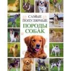 """Книга """"Самые популярные породы собак"""""""
