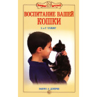 """Книга """"Воспитание вашей кошки"""""""