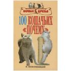 "Книга ""100 кошачьих Почему"""