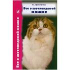 """Книга """"Всё о шотландской кошке"""""""