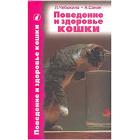 """Книга """"Поведение и здоровье кошки"""""""
