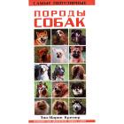 """Книга """"Самые популярные породы собак"""" (в красной обложке)"""