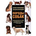 """Книга """"Иллюстрированная энциклопедия. Породы собак"""""""