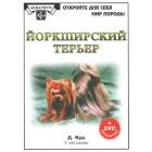 "Книга ""Йоркширский терьер"" (+DVD диск)"