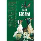 "Книга ""1000 советов. Ваша собака"""