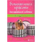 """""""Большая книга красоты для маленькой собачки"""""""
