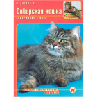 """Книга """"Сибирская кошка"""" Содержание и уход"""