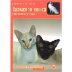 """Книга """"Сиамская кошка"""" Содержание и уход"""