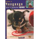 """Книга """"Чихуахуа. Выбор и воспитание щенка"""""""