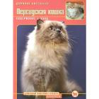 """Книга """"Персидская кошка. Содержание и уход"""""""