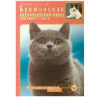 """Книга """"Британская короткошерстная кошка. Содержание и уход"""""""