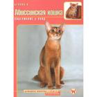 """Книга """"Абиссинская кошка. Содержание и уход"""""""