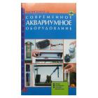"""Книга """"Современное аквариумное оборудование"""""""