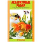 """Книга """"Аквариумные рыбки"""""""