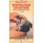 """Книга """"Ветеринарный справочник для владельцев собак"""""""