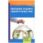 """Книга """"Питание и корм аквариумных рыб"""""""