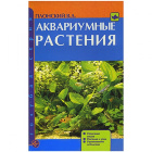 """Книга """"Аквариумные растения"""""""