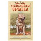 Книга «Среднеазиатская овчарка»