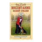 Книга «Воспитание вашей собаки»