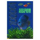 Книга «Аквариум. 1000 советов»