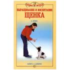 """Книга """"Выращивание и воспитание щенка"""""""
