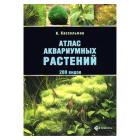 """Книга """"Атлас аквариумных растений. 200 видов"""""""